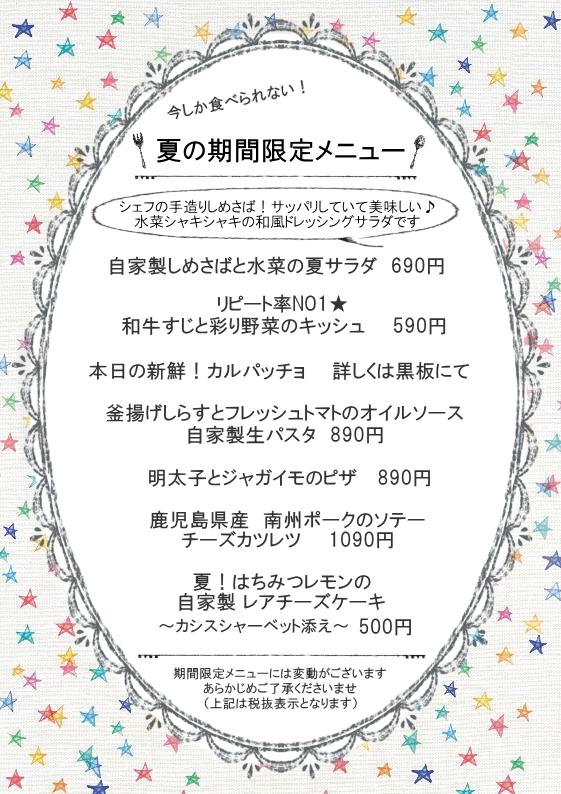 2015-6gatu-osusume3