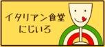 【イタリアン食堂にじいろ】大阪堺市北区三国ヶ丘にあるイタリアンバル&レストラン。ピザ職人が焼き上げる本格ピザや自家製生パスタ 季節限定のタパスや大人気のアヒージョなど ビールやワインのすすむメニューが盛りだくさん♪ 宴会やパーティー、貸し切りもお受けしております♪ お子様連れもO.K.!ご夫婦、ご家族、同僚、友達、さまざまな使い方で楽しんでくださいね! 心よりお待ちしております (^^)/ (南海線 JR阪和線 三国ヶ丘 JR阪和線 堺市駅より徒歩約10分 御堂筋線 新金岡駅より徒歩15分)